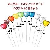 ミニバルーン スティック付き ハート カラフル10色 10本セット