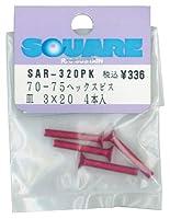 3×20 70-75ジュラ ヘックス皿ビス (ピンク/4本入) SAR-320PK
