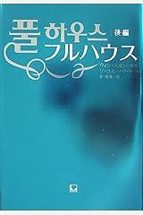 フルハウス〈後編〉 単行本