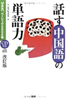 〈分野別〉ベーシック2000語 話す中国語の単語力[改訂版]