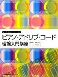 ピアノ・アドリブ・コード理論入門講座 〈トレーニングCD付〉