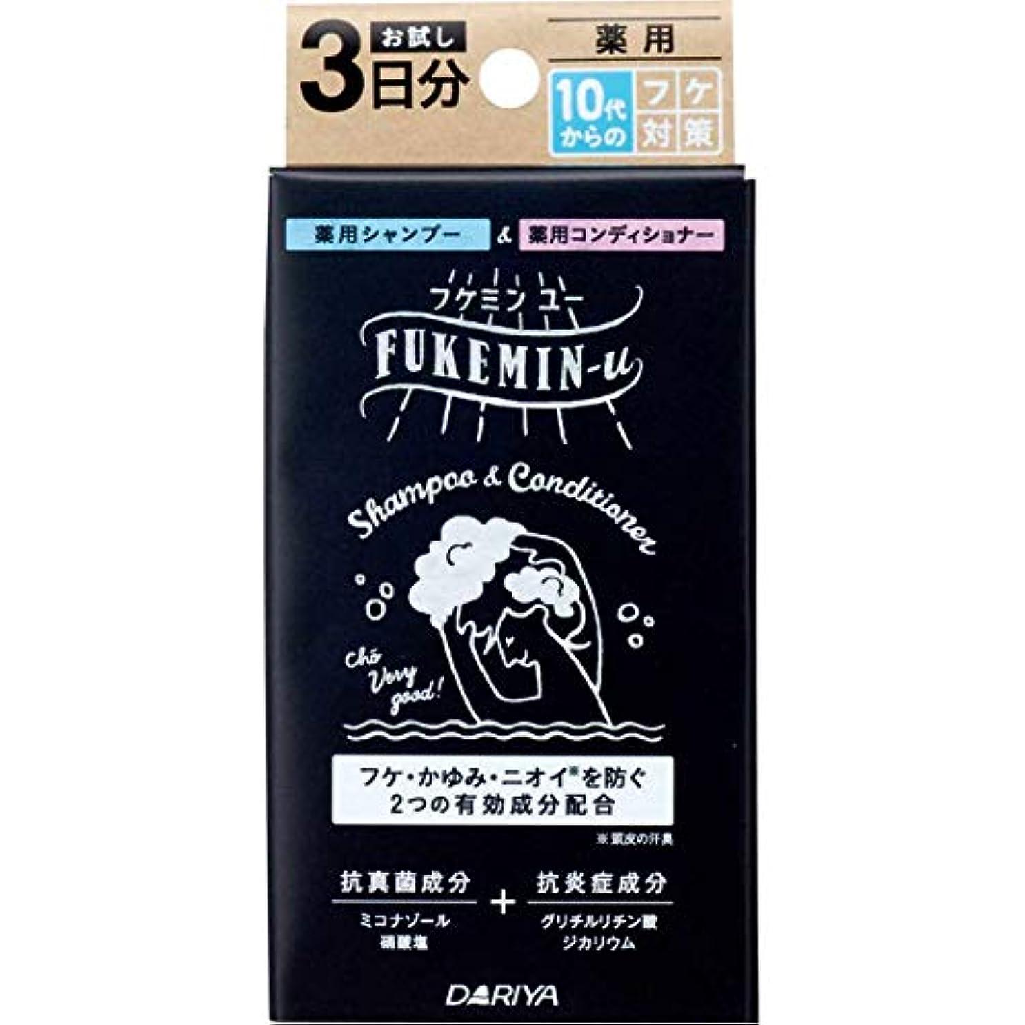 受け入れた舗装するフリッパーダリヤ フケミンユー トライアルセット 3日分 (医薬部外品)