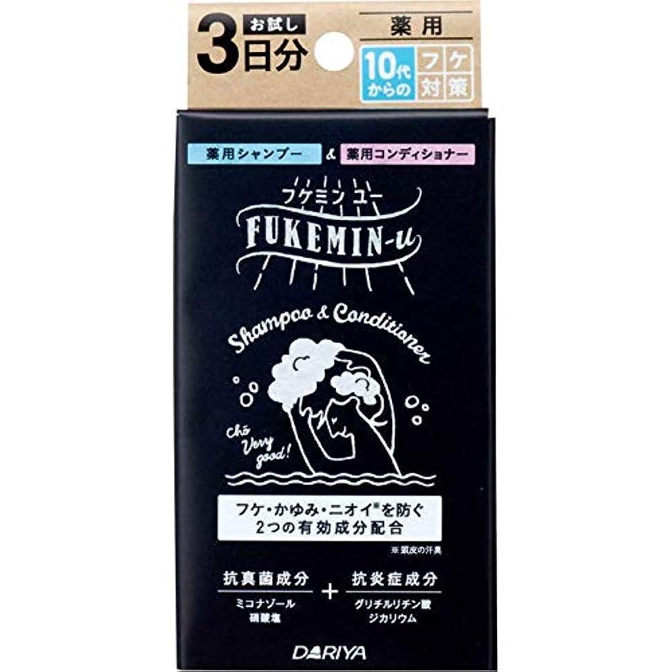 予見する豆腐ダニダリヤ フケミンユー トライアルセット 3日分 (医薬部外品)