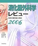 消化器外科学レビュー〈2006〉最新主要文献と解説