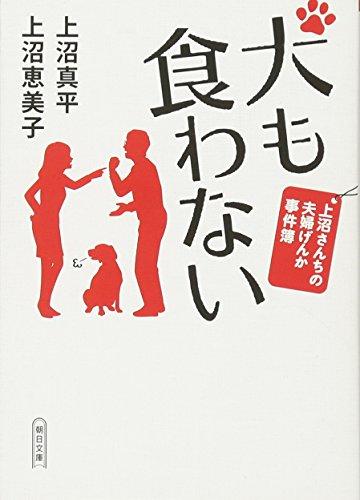 犬も食わない 上沼さんちの夫婦げんか事件簿 (朝日文庫)の詳細を見る