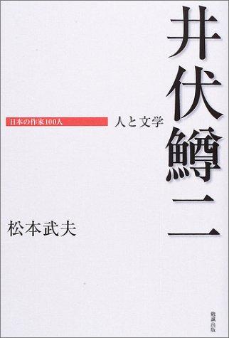 井伏鱒二―人と文学 (日本の作家100人)