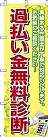 既製品のぼり旗 「過払い金無料相談」弁護士 短納期 高品質デザイン 600mm×1,800mm のぼり
