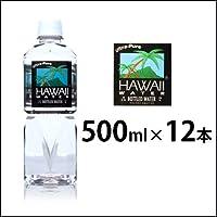 ハワイウォーター【500ml×12本 Hawaii water】純度99% のウルトラピュアウォーター!飲みやすさ抜群「超軟水」Hawaiiwater 海外セレブ 赤ちゃん プチギフト 水 Hawaii water