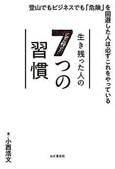 [小西 浩文]の生き残った人の7つの習慣