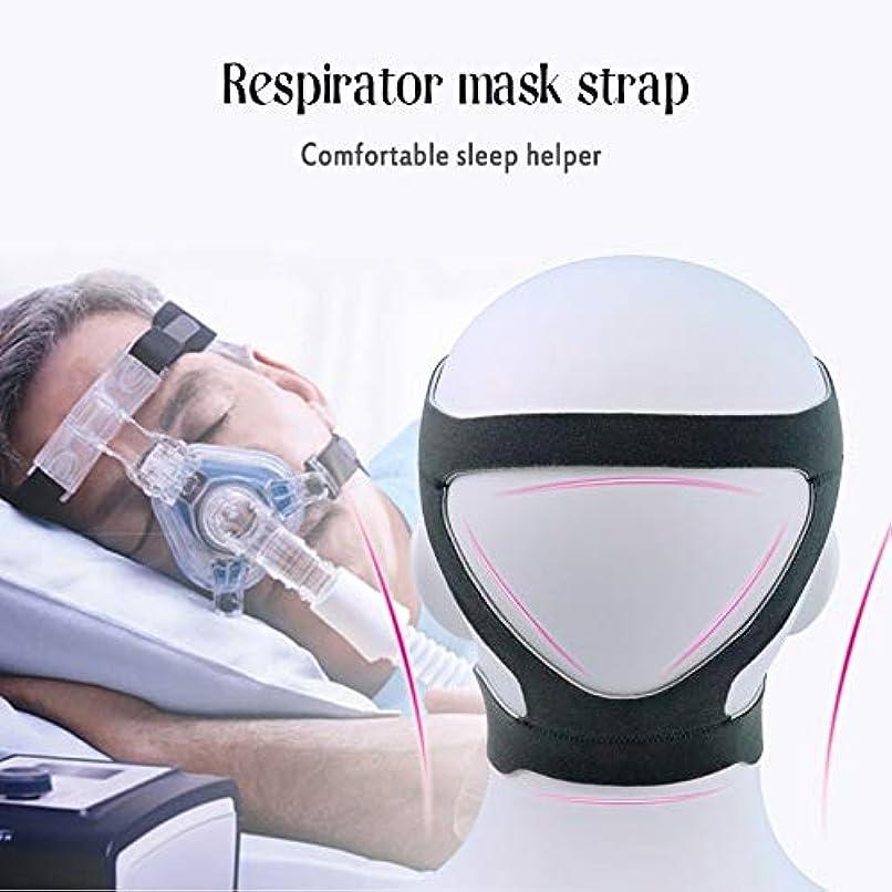 抑圧倉庫ペレグリネーションNOTE ユニバーサルヘッドギアCPAPマスクヘッドバンドベンチレータCPAP鼻マスク/フルフェイスマスク弾性繊維ヘッドストラップエイド睡眠包帯