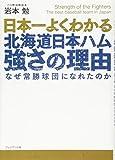日本一よくわかる北海道日本ハム 強さの理由 ...