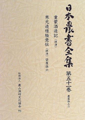 日本農書全集 第51巻 農産加工 2