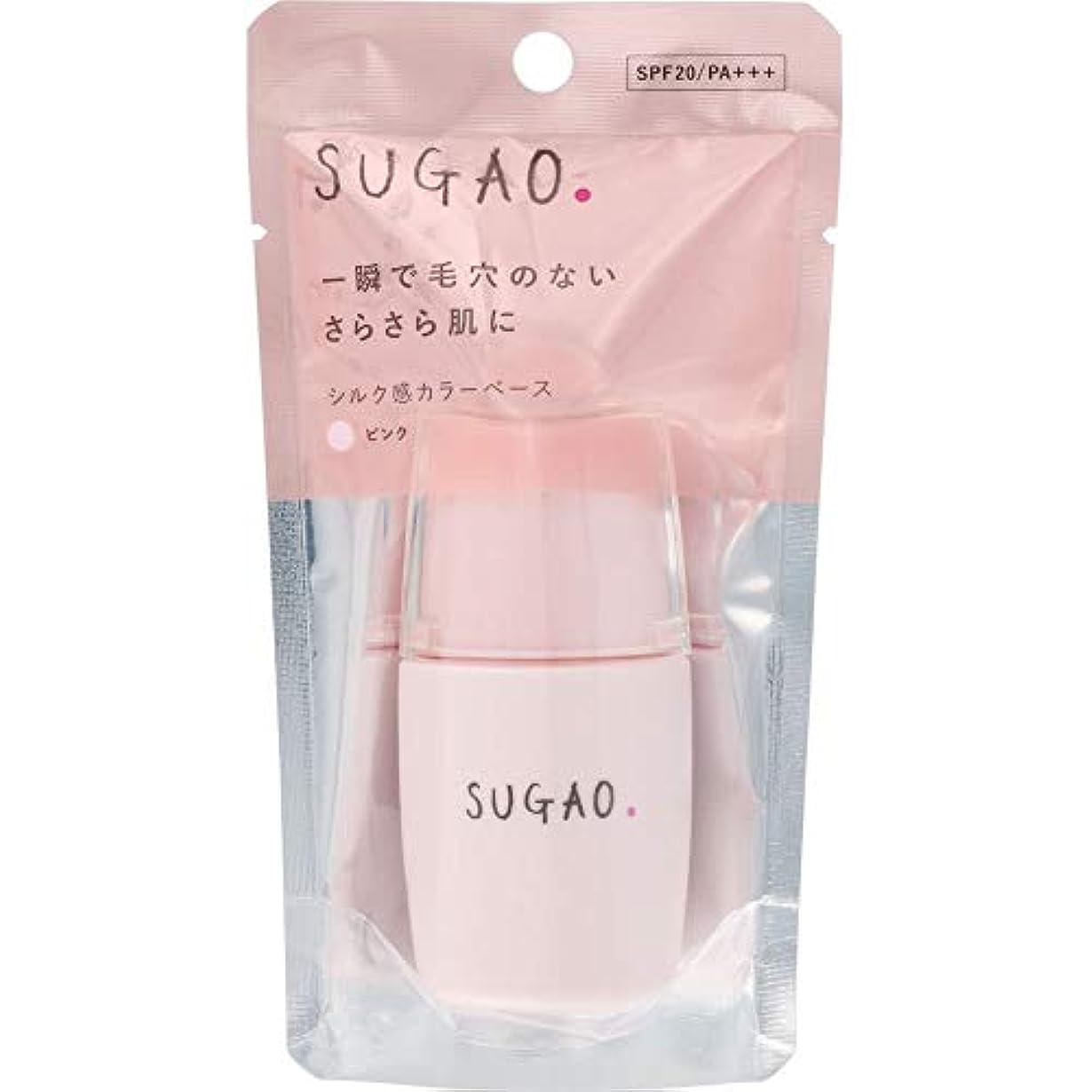 時折廃止するしたがって【2019年春発売】スガオ(SUGAO) 瞬時に毛穴カバー シルク感カラーベース ピンク SPF20/PA+++(化粧下地) 20mL