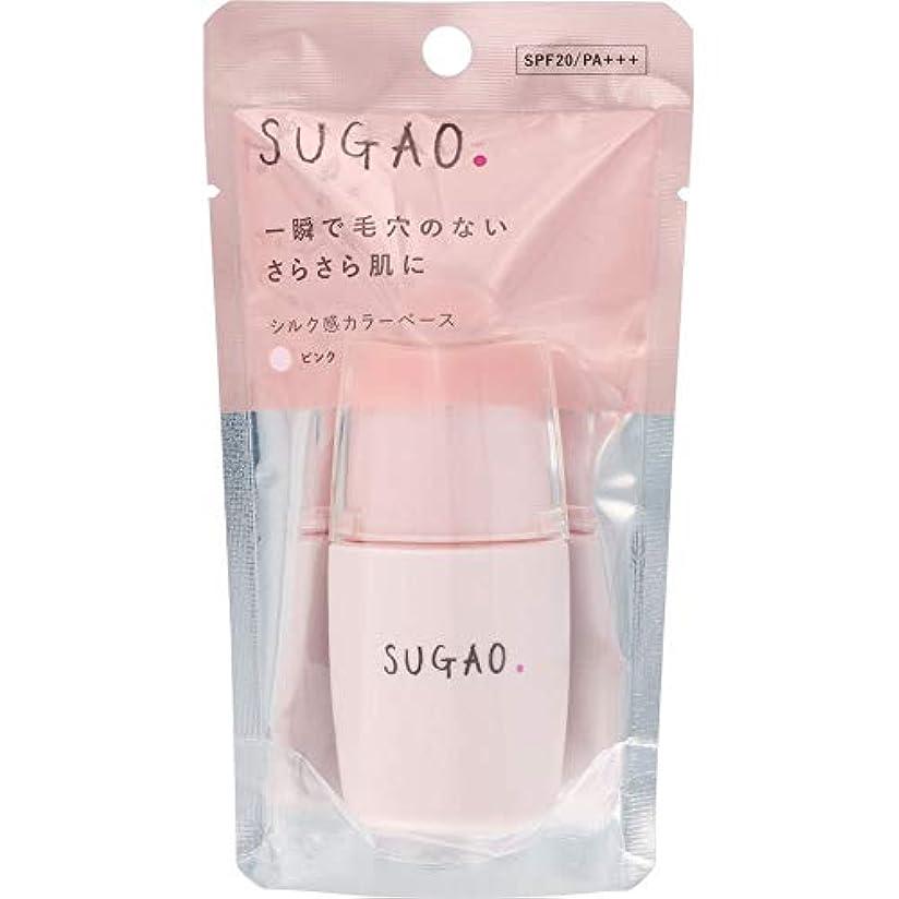 【2019年春発売】スガオ(SUGAO) 瞬時に毛穴カバー シルク感カラーベース ピンク SPF20/PA+++(化粧下地) 20mL