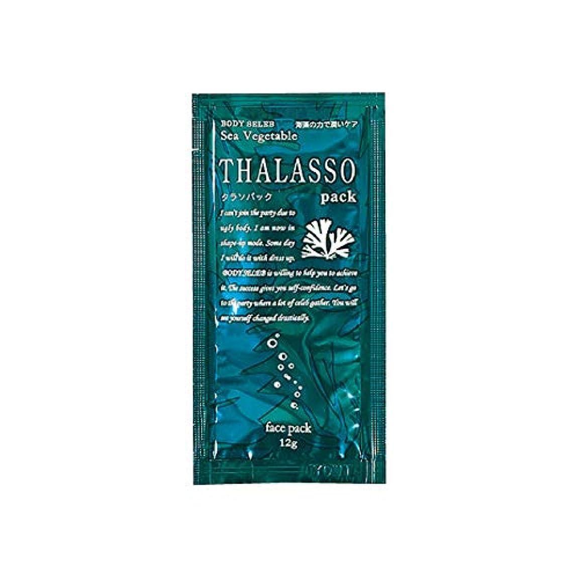 舗装する混合吸うボディセレブ タラソパック 50包
