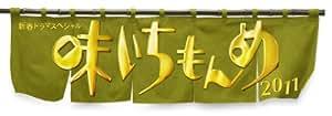 新春ドラマスペシャル 味いちもんめ 2011【DVD】