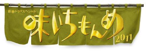 新春ドラマスペシャル 味いちもんめ 2011【DVD】の詳細を見る