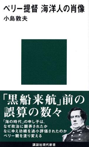 ペリー提督 海洋人の肖像 (講談社現代新書)