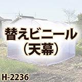 南栄工業 菜園ハウス 替えシート 天幕 H-2236用