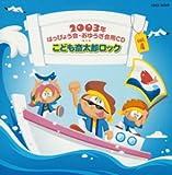2003年はっぴょう会・おゆうぎ会用CD(4)こども斎太郎ロック