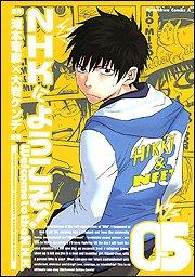NHKにようこそ! (5) (カドカワコミックスAエース)の詳細を見る