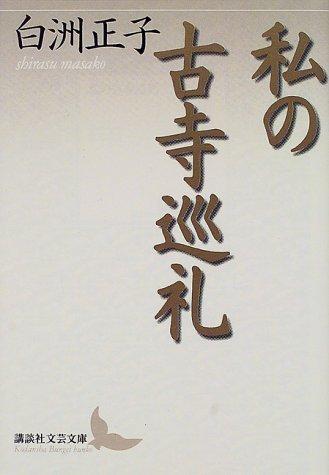 私の古寺巡礼 (講談社文芸文庫)