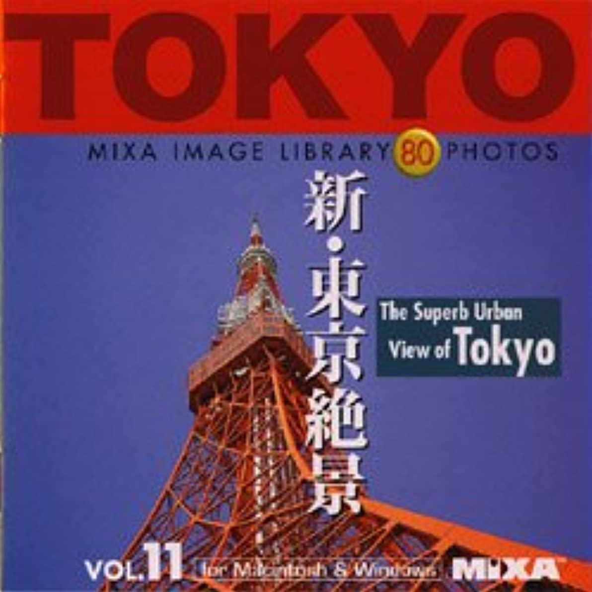 MIXA IMAGE LIBRARY Vol.11 新?東京絶景
