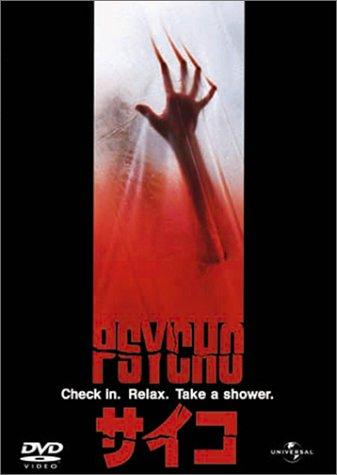 サイコ (1998) [DVD]