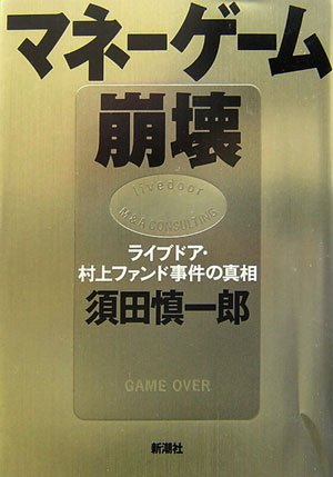 マネーゲーム崩壊 ライブドア・村上ファンド事件の真相