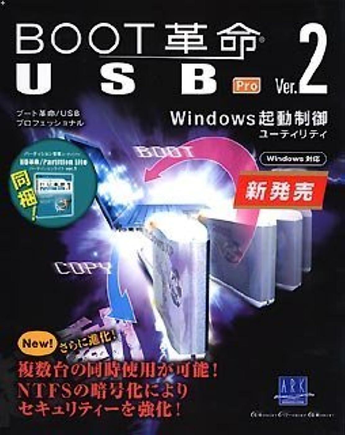 ロマンストレイル洞窟BOOT革命/USB Ver.2 Pro