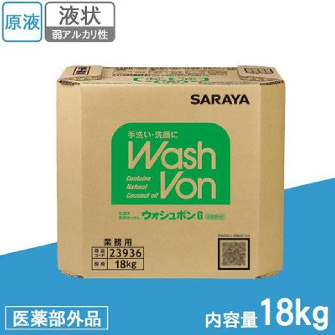 統計的プールチキンフローラルノートの香りのクリーミィーな白色のせっけん液 サラヤ 業務用 乳液状薬用せっけん ウォシュボンG 18kg BIB 23936 医薬部外品