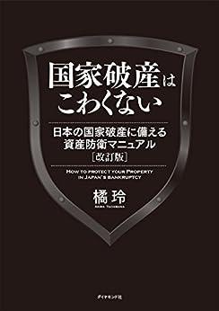 [橘 玲]の国家破産はこわくない 日本の国家破産に備える資産防衛マニュアル 改訂版