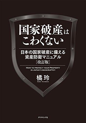 国家破産はこわくない 日本の国家破産に備える資産防衛マニュアル 改訂版の詳細を見る
