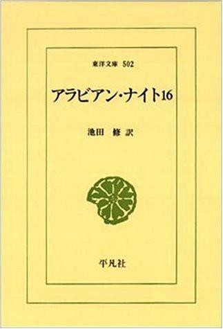 アラビアン・ナイト〈16〉 (東洋文庫)