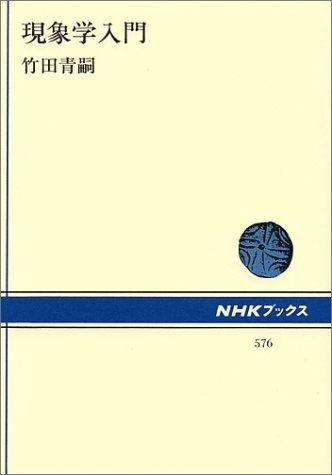 現象学入門 (NHKブックス)の詳細を見る