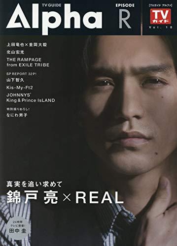 TVガイドAlpha EPISODE R (TVガイドMOOK 8号)