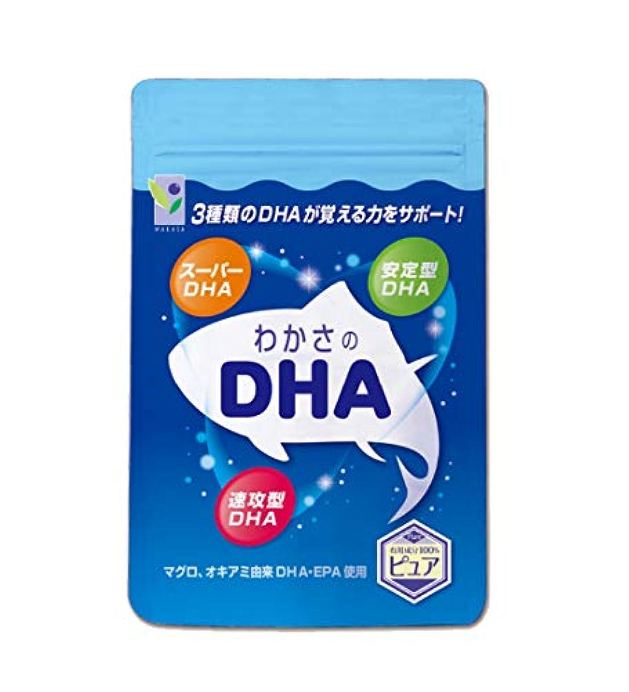 止まる人形絶縁するわかさ生活『わかさのDHA』(1袋62粒入り 約1ヵ月分)(サプリメント)