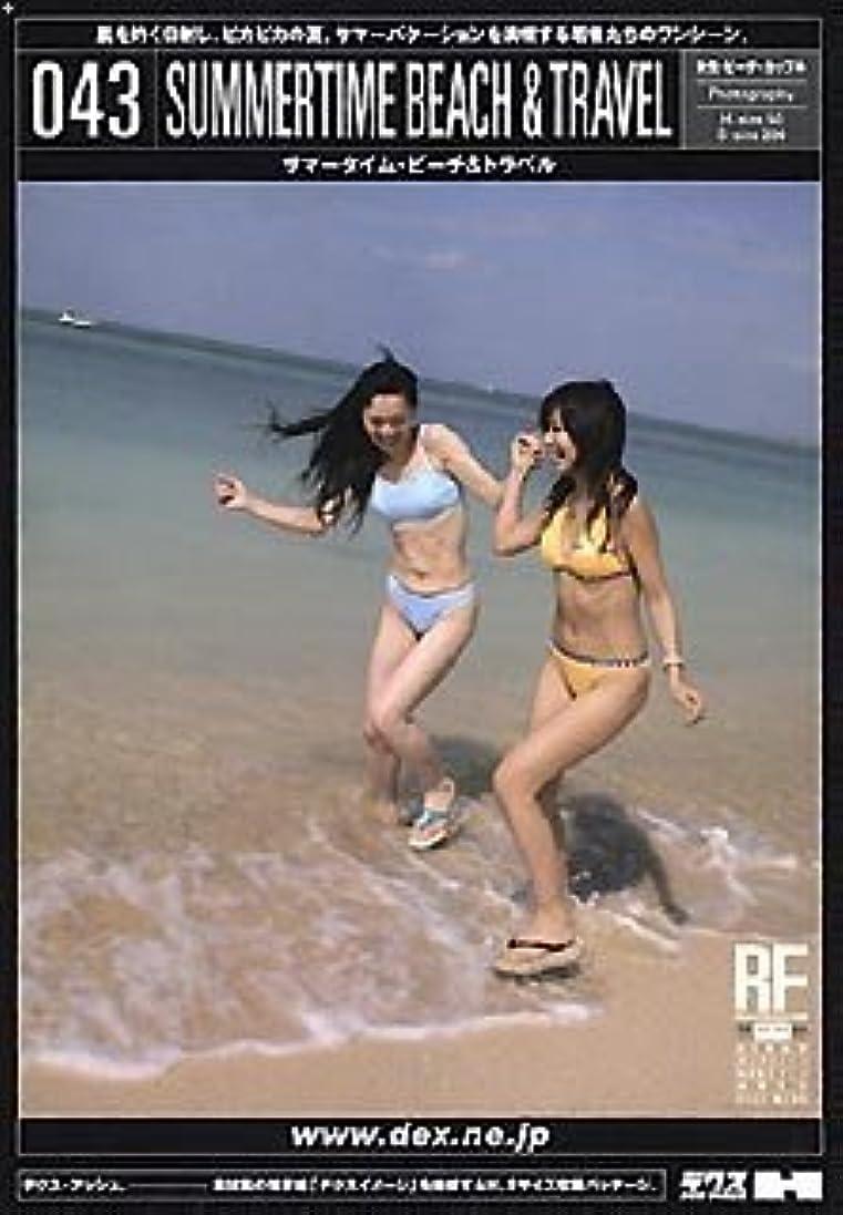 甘味過去め言葉DEX-H 043 SUMMERTIME BEACH&TRAVEL
