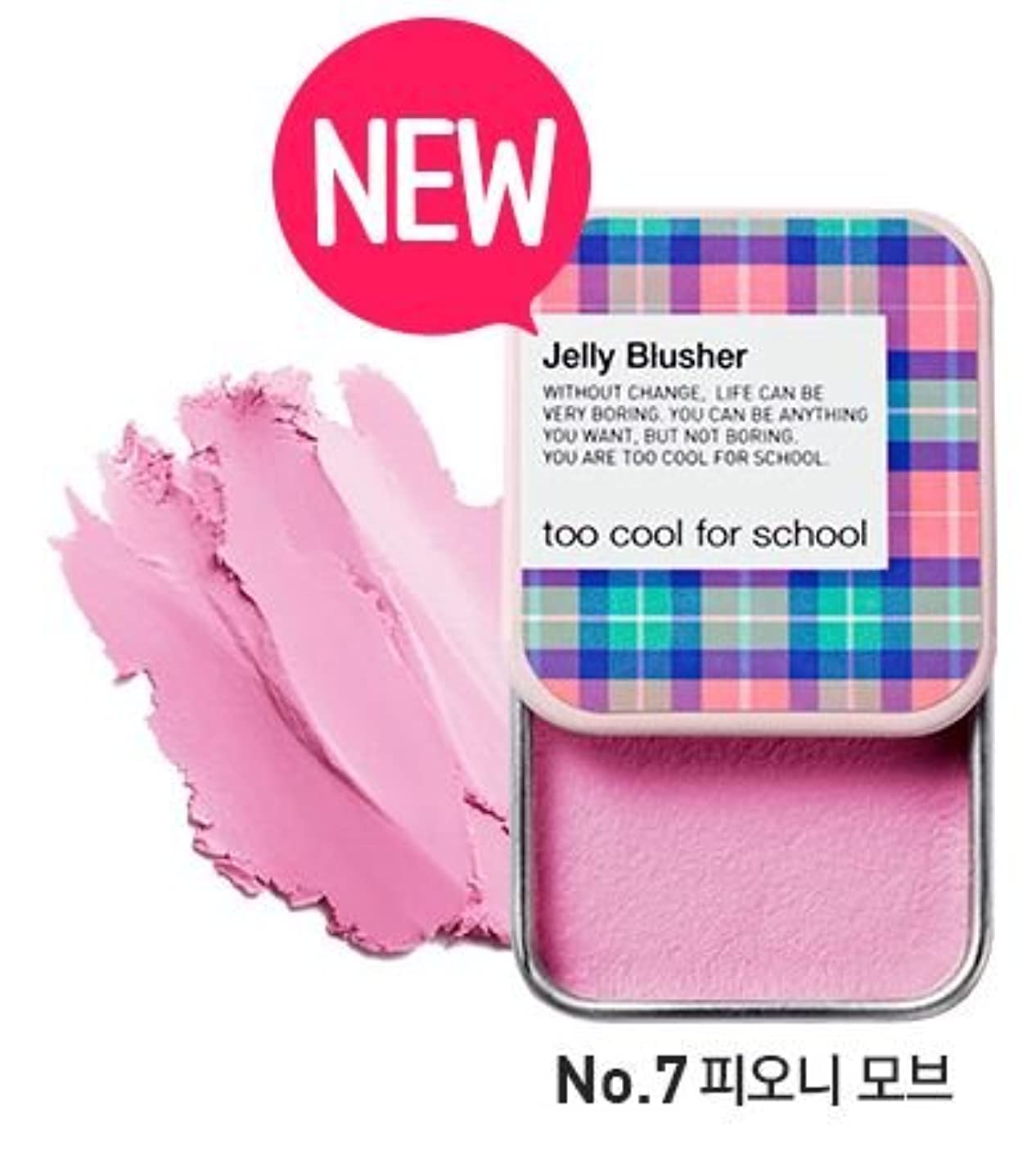 エキスパート幸福兄トゥークールフォ―スクール(too cool for school) Check Jelly Blusher 8g (#7 ピオニーモーブ) [並行輸入品]