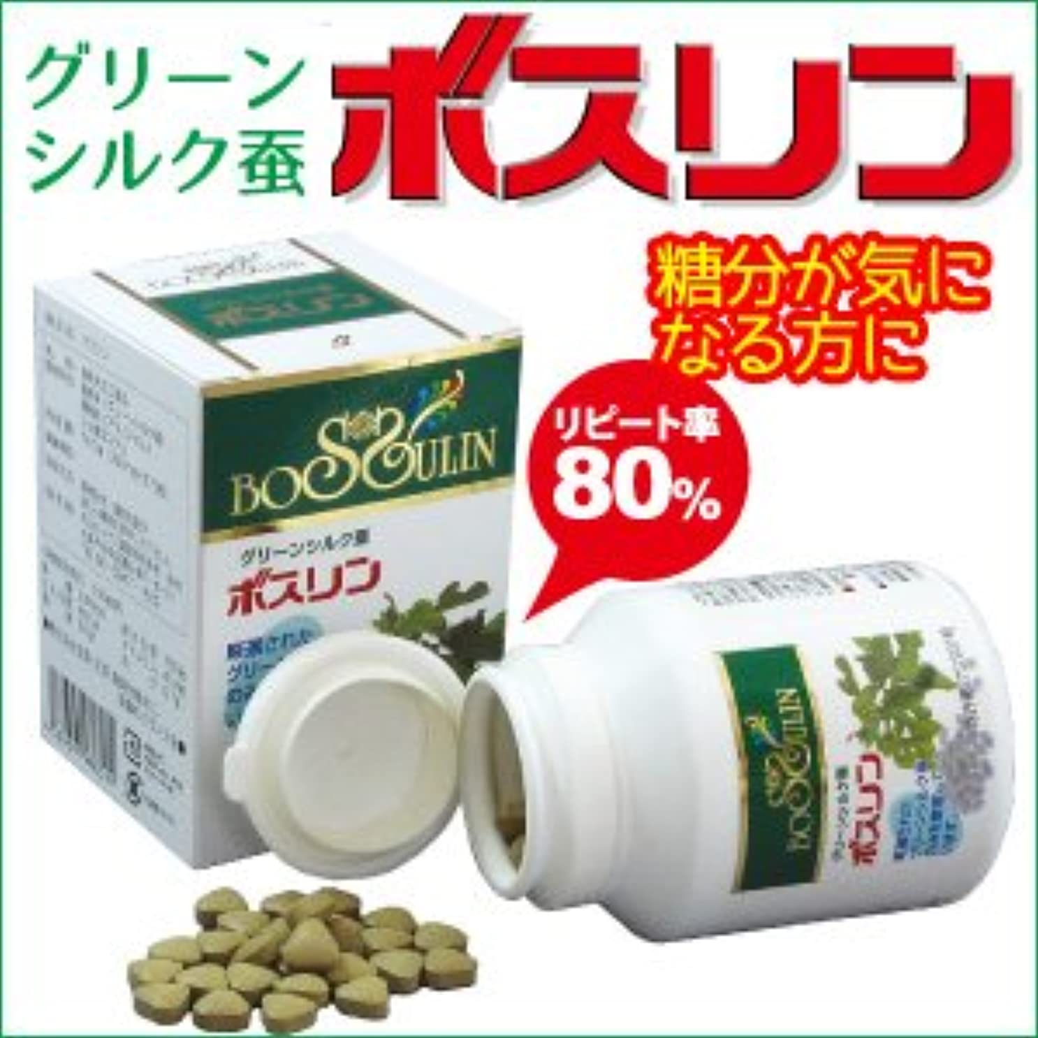 宣伝サンダル座標ボスリン 桑の葉を主食とする厳選された蚕を使用したグリーンシルク蚕(蚕粉末)を配合!