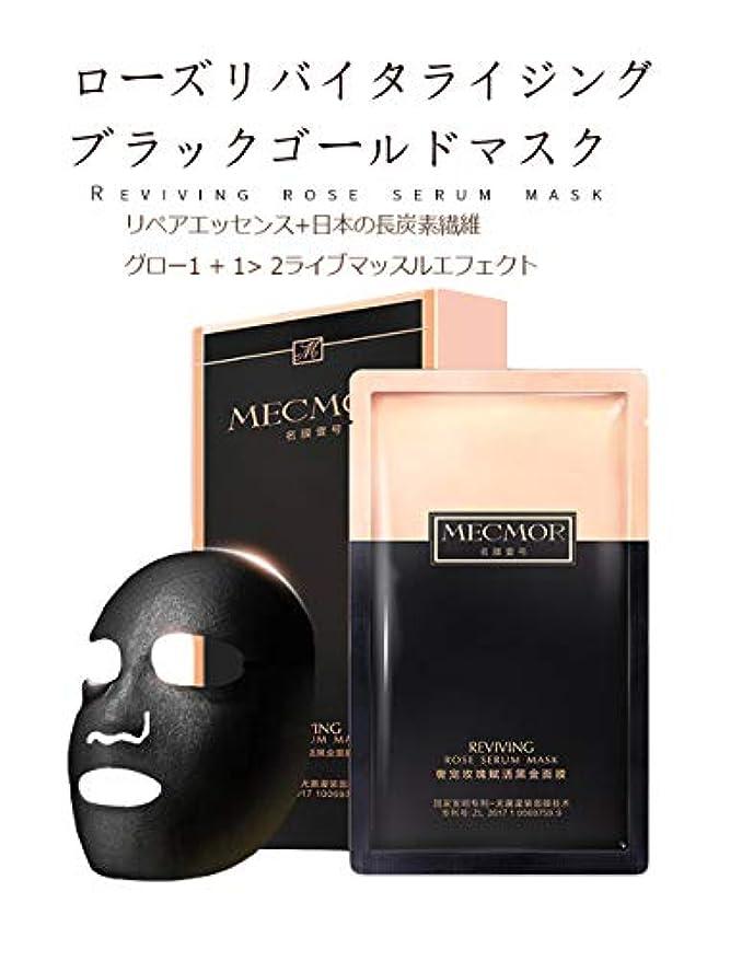 忌避剤ケージ兄弟愛MECMORローズブラックゴールドマスク、化学添加物なしエッセンスホワイトニング、引き締め肌、アンチエイジング