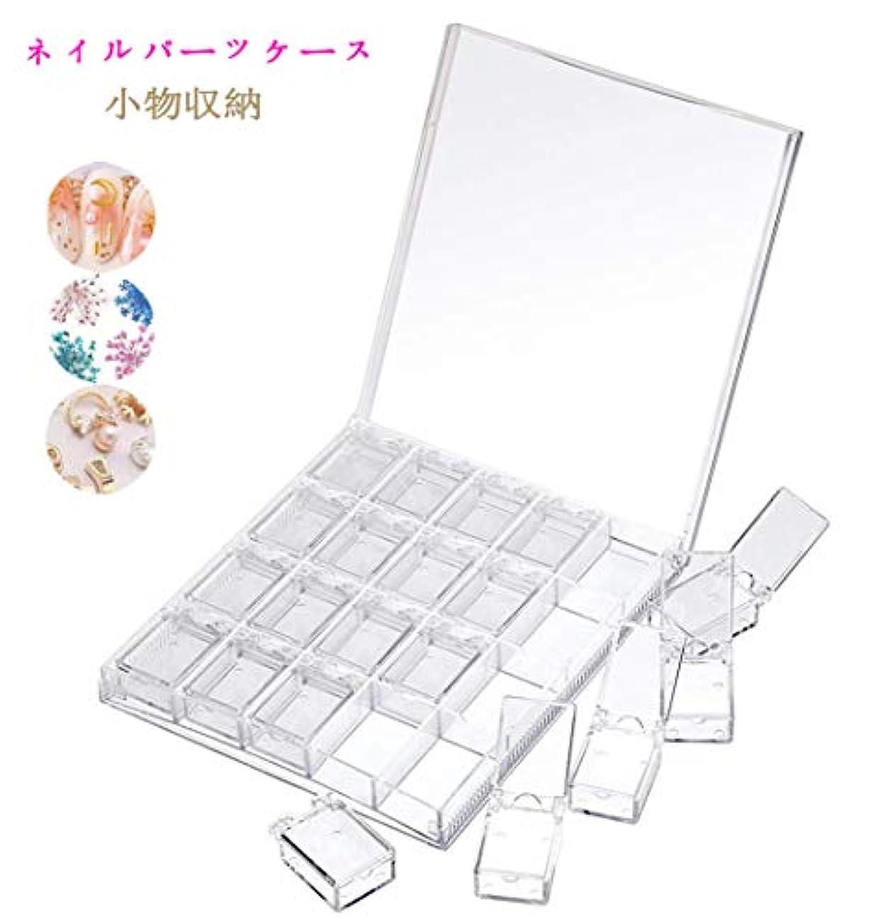 回転するジョイント女王MOOJOO ネイルパーツ ケース ネイルケース アクリル 小分け ボックス 20 透明