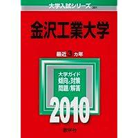 金沢工業大学 [2010年版 大学入試シリーズ] (大学入試シリーズ 381)
