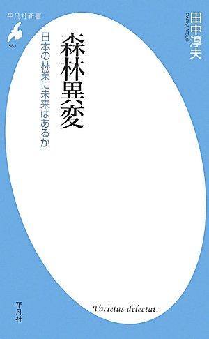 森林異変−日本の林業に未来はあるか (平凡社新書)
