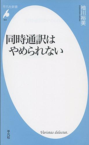 同時通訳はやめられない (平凡社新書 822)