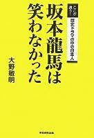 坂本龍馬は笑わなかった-ここが違う! 歴史ドラマの中の日本人