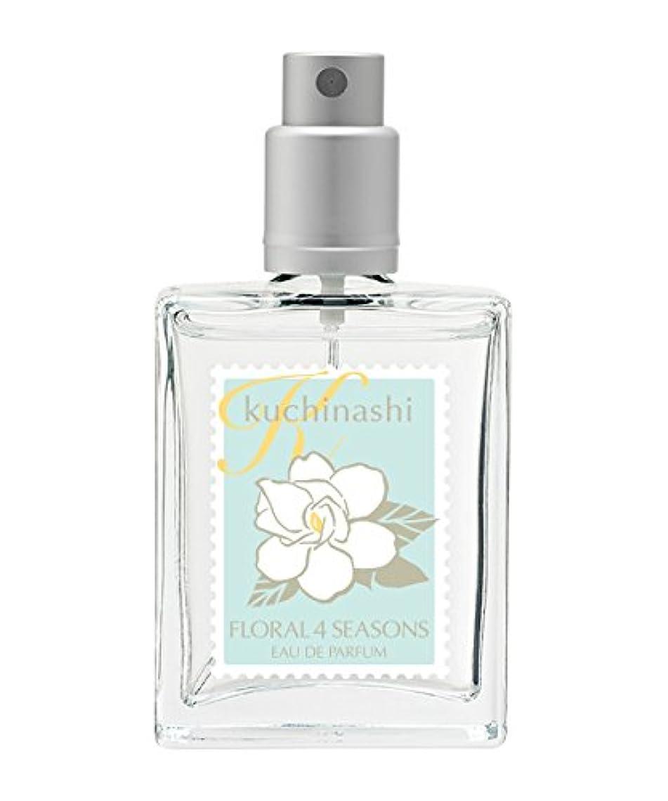 武蔵野ワークスの香水「くちなし」(ガーデニア)(EDP/25mL)