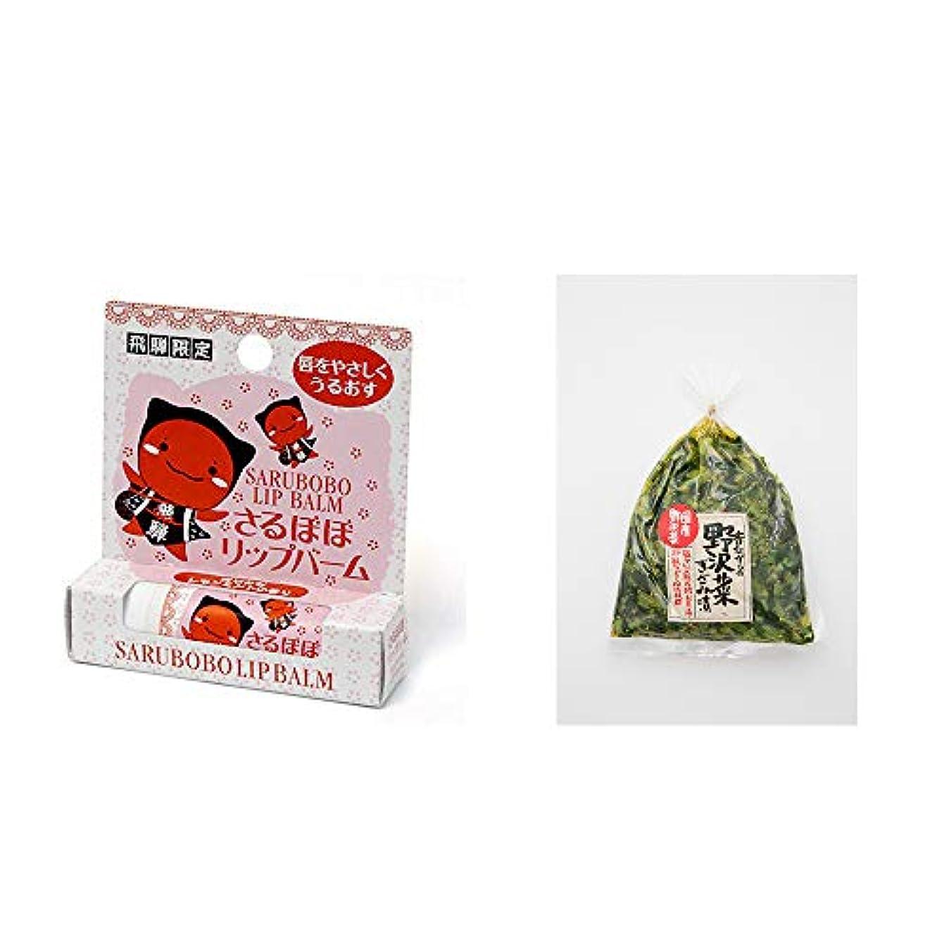 デンマークまだらキノコ[2点セット] さるぼぼ リップバーム(4g) ?国産 昔ながらの野沢菜きざみ漬け(150g)