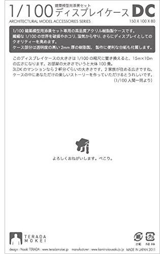 テラダモケイ 1/100建築模型用添景セット ディスプレイケース(2L)