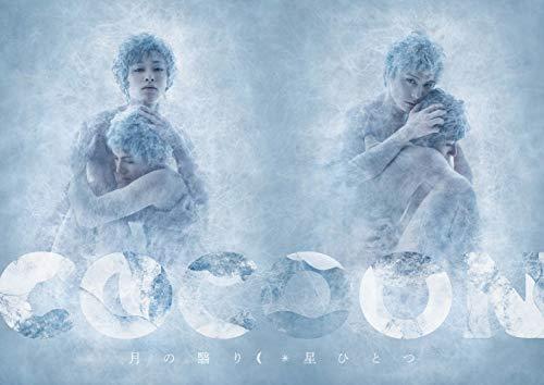 『COCOON』星ひとつ(特典なし) [DVD]